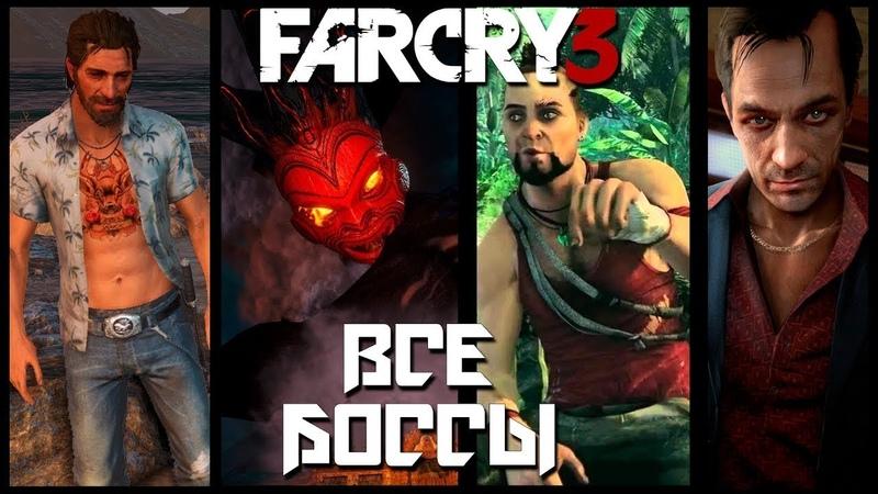 Все Боссы Far Cry 3 [Бак, Чернильный Монстр, Ваас, Хойт]