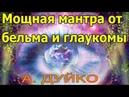 Мощная мантра от бельма и глаукомы. Андрей Дуйко школа Кайлас
