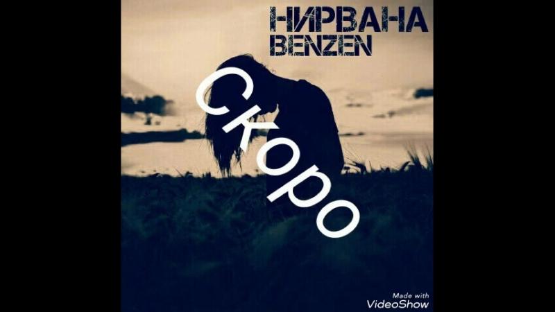 отрывок из новой песни. BenZen