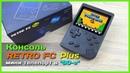 📦 8 bit консоль RETRO FC Plus Портативная игровая консоль из Китая