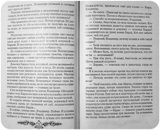 Глава «ЗВЕНЯЩИЙ МЕЧ БАРДА» из 2 книги «Звенящие Кедры России» http://megre.ru/product/zvenjashie-kedry-rossii-v-tvyordom-pereplyote/