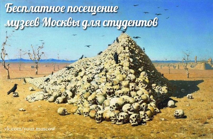 музеи москвы безвозмездно для студентов