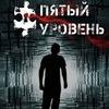 Пятый уровень - квесты в реальности LevelFive.ru