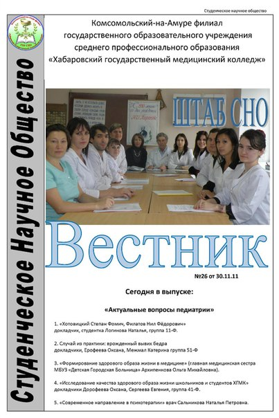 Вестник СНО № 26 от 30.11.11