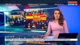 Новости на Россия 24 Барселона празднует и независимость Каталонии, и роспуск каталонского парламента