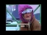 Russian Grandmother - Death Metal