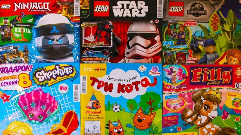 Сюрпризы ТРИ КОТА, LEGO NINJAGO, LEGO JURASSIC WORLD, LEGO STAR WARS, FILLI, SHOPKINS в журналах