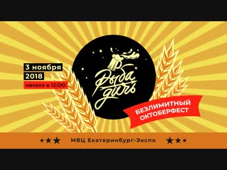 Октоберфест в Екатеринбурге 03/11/18
