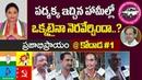 Kodada Public Opinion 1 | Padmavathi MLA | Who is Next CM Of Telangana ? | Elections 2018 Survey