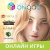 Онлайн игры, новости, гайды на ONGAB.RU