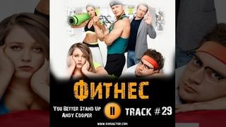 Сериал ФИТНЕС 2018 музыка OST #29 You Better Stand Up Andy Cooper Софья Зайка Михаил Трухин
