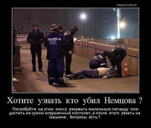 Послы стран ЕС и Норвегии призвали привлечь к ответственности организаторов убийства Немцова - Цензор.НЕТ 9044