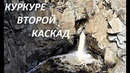 Altai. Водопад Куркуре. Второй каскад, который мало кто видел! DJI Mavic Air. Drone video HD