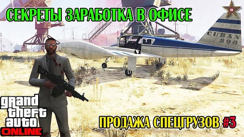GTA ONLINE - ХИТРОСТИ РАБОТЫ В ОФИСЕ (ПРОДАЖА СПЕЦГРУЗОВ) 3