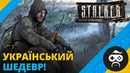 СТАЛКЕР УКРАЇНСЬКОЮ | S.T.A.L.K.E.R.: Тінь Чорнобиля