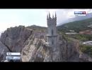 Дворец-замок «Ласточкино гнездо» в Ялте отреставрируют к 2019 году