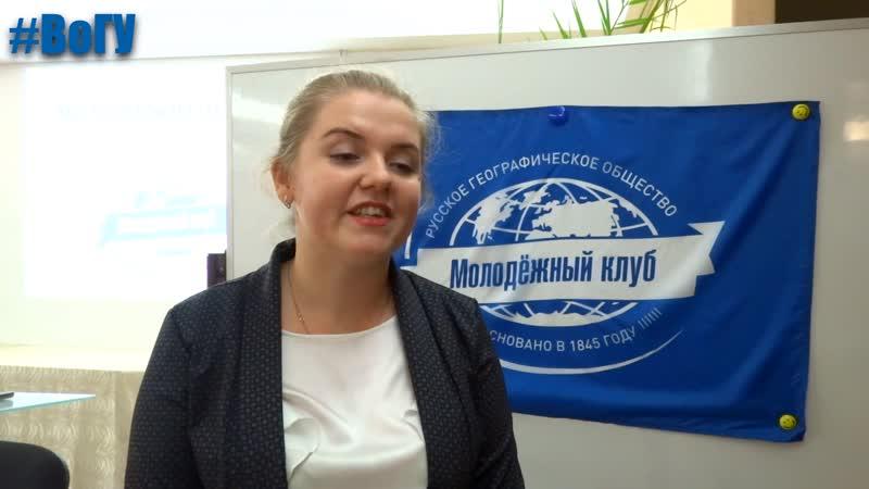 В Вологодском госуниверситете состоялось открытие Молодежного клуба Русского географического общества