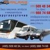 Аренда автобуса микроавтобуса и лимузина