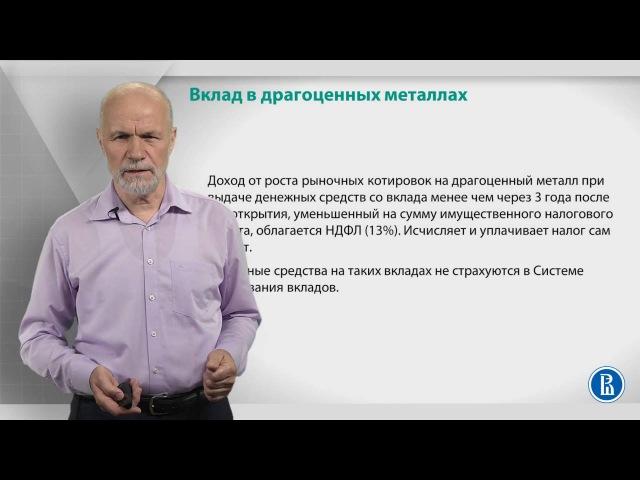 Курс лекций «Банковские услуги и отношение людей с банками». Лекция 15: Вклад в драгоценных металлах