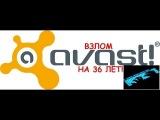 Взлом антивируса Avast Premier на 36 лет или до 2050 года!