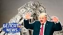 Чаму Лукашэнка дагэтуль не адолеў карупцыю Почему лукашенко до сих пор не победил коррупцию Белсат