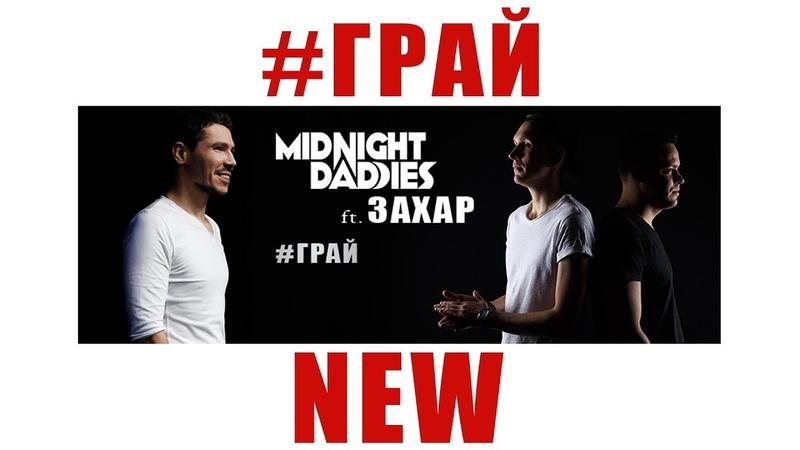 Midnight Daddies ft. ЗАХАР - Грай (Official Lyric Video) сучасна українська музика