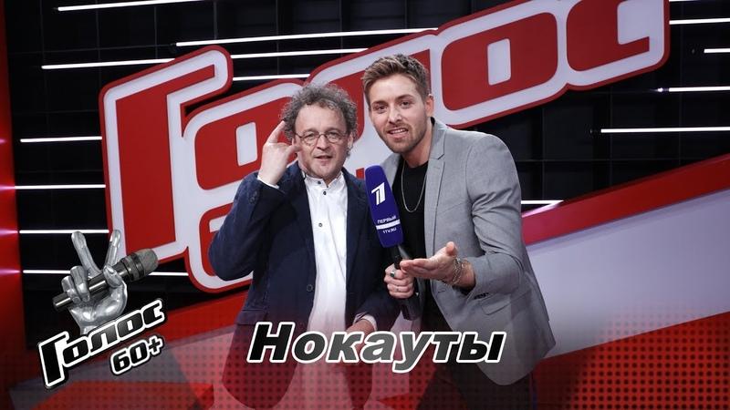 Андрей Косинский. Интервью после Нокаутов - За кадром - Голос60 - Сезон 1