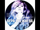 SOHO ROOMS: Live Concert Вера Брежнева — mixed by DJ Baur (21092013)