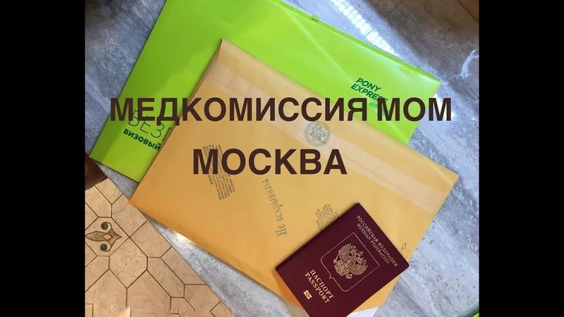 Медкомиссия в МОМ на гринкард США Наш опыт Получили документы