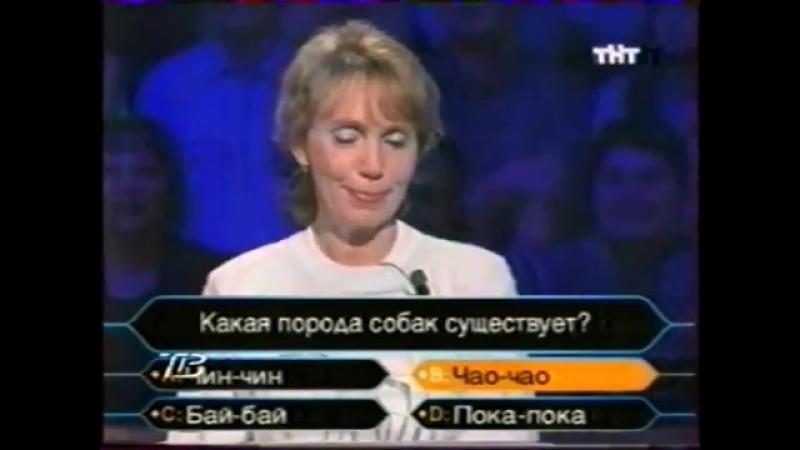 О счастливчик 09 12 2000