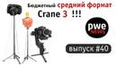 PWE News 40 | Бюджетный средний формат, странный Crane 3