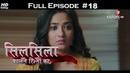 Silsila Badalte Rishton Ka 27th June 2018 सिलसिला बदलते रिश्तों का Full Episode