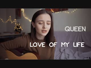 Queen - love of my life (cover by valery. y._⁄лера яскевич)