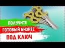 КОМПЛЕКТ ДЛЯ ЗАРАБОТКА 3000 РУБЛЕЙ В ДЕНЬ