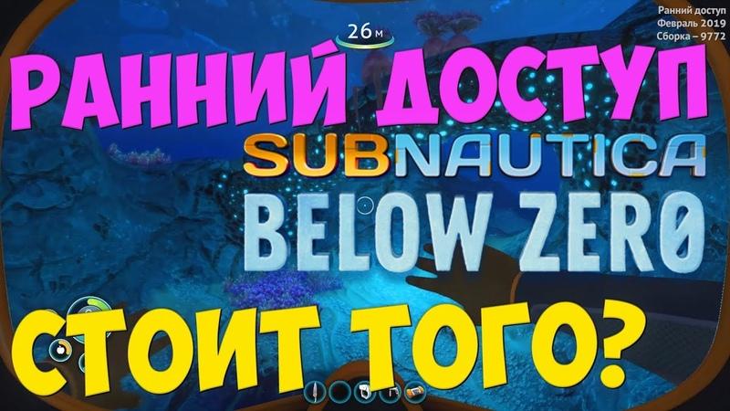 Обзор на Subnautica Below Zero - так ли хорош ранний доступ