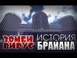 Зомби Вирус История Брайана 12 Копатель Machinima