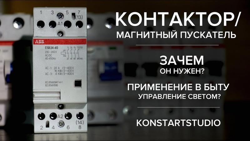 Контактор Магнитный пускатель применение в быту теория ABB ESB Мастер выключатель