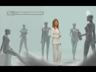 Тайны Чапман - Человек из полипропилена 19.04.2019