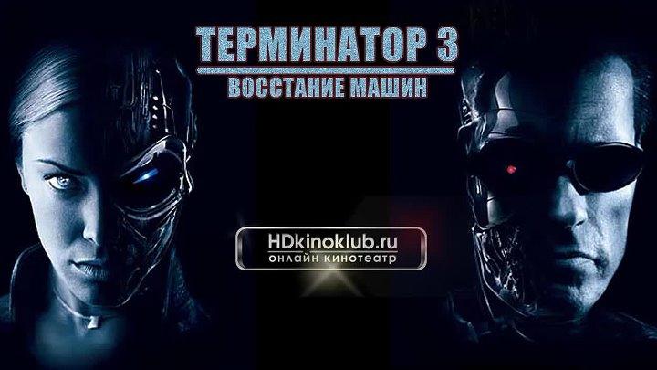 Фильм (Терминатор-3.)