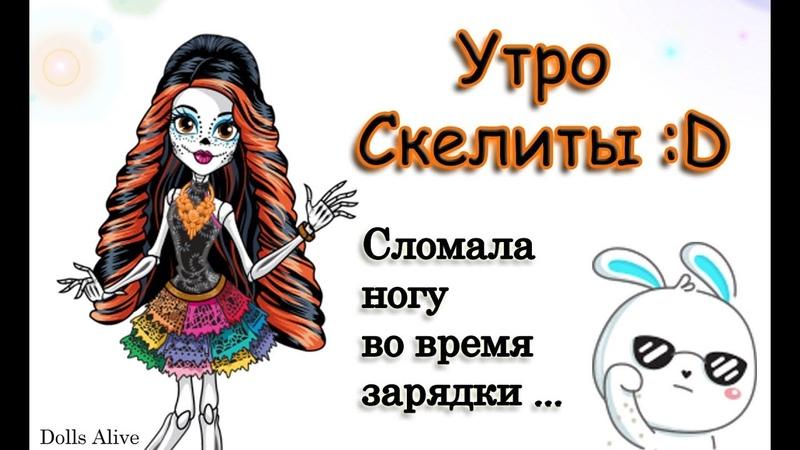 УТРО СКЕЛИТЫ