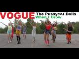 VOGUE | The Pussycat Dolls - When I Gro | ШКОЛА ТАНЦЕВ STREET PROJECT | ВОЛЖСКИЙ