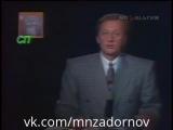 Сатирическое поздравление Михаила Задорнова с наступающим 1992 годом.