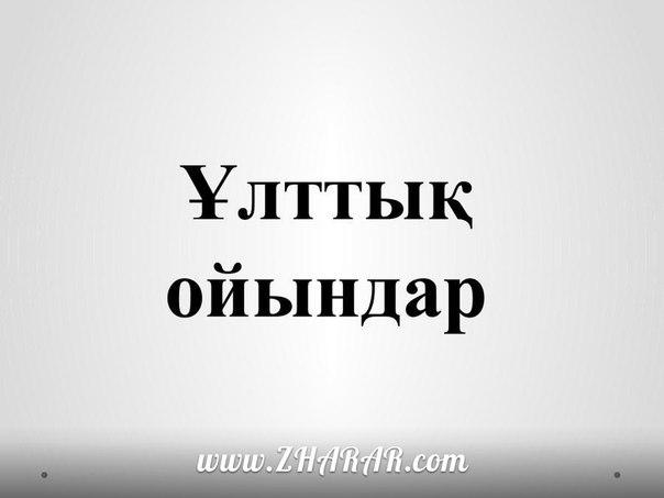 Қазақша презентация (слайд): Қазақ Ұлттық ойындары