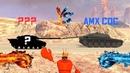 WOT Blitz - Имба царей или дно морей AMX CDC против Всех.