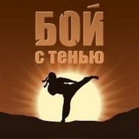 Бой С-Тенью, 25 октября , Ханты-Мансийск, id195595044