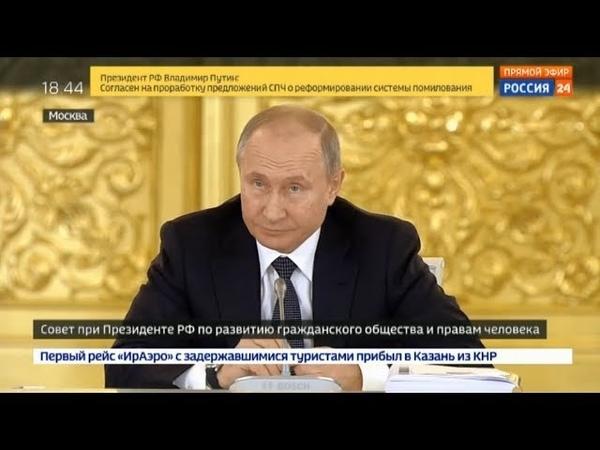 Тема пыток в тюрьмах - реакция Путина - НОВОСТИ 2018