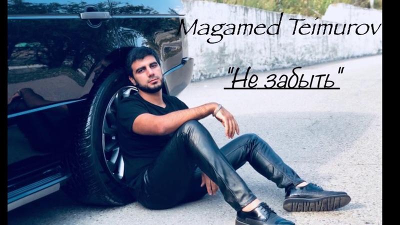 Магамед Теймуров - Не забыть (new hit 2018)