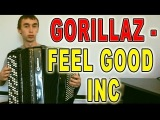Gorillaz - Feel Good Inc �� �����!