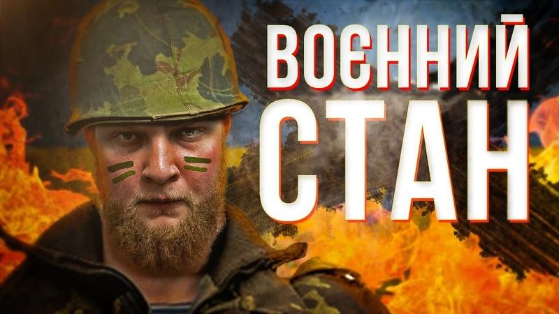 Воєнний стан в Україні: міфи та реальність