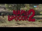 Марш-бросок 2: Особые обстоятельства [1 серия из 4] Остросюжетный боевик (сериал, 2013) HD1080p